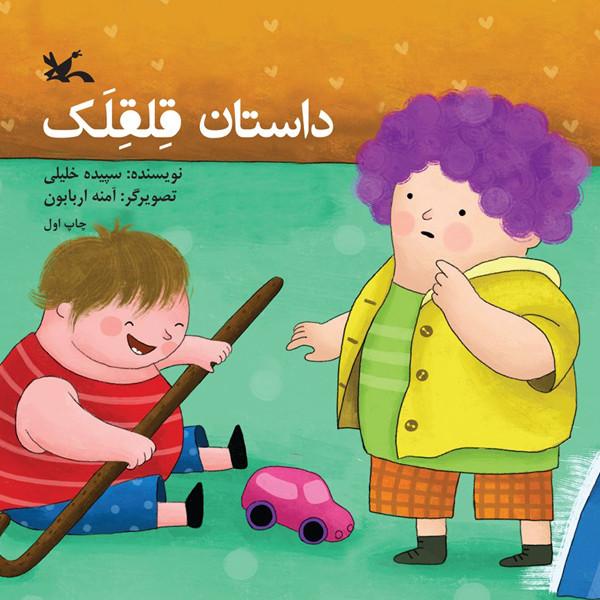 کتاب داستان قلقلک اثر سپیده خلیلی انتشارات کانون پرورش فکری کودکان و نوجوانان