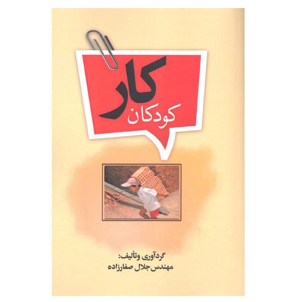 کتاب کودکان کار اثر مهندس جلال صفارزاده انتشارات پارس کتاب