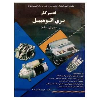 کتاب تعمیرکار برق اتومبیل (به زبان ساده) اثر عزیز الله بلنده نشر دانشگاهی فرهمند