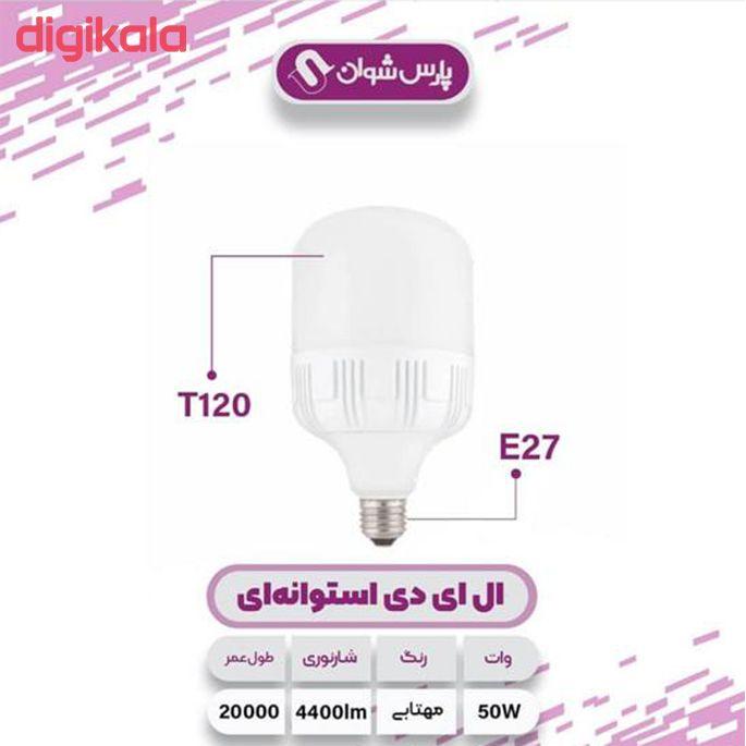 لامپ اس ام دی 50 وات پارس شوان مدل H-50 پایه E27  main 1 2