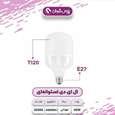 لامپ ال ای دی 50 وات پارس شوان مدل H-50 پایه E27  thumb 1
