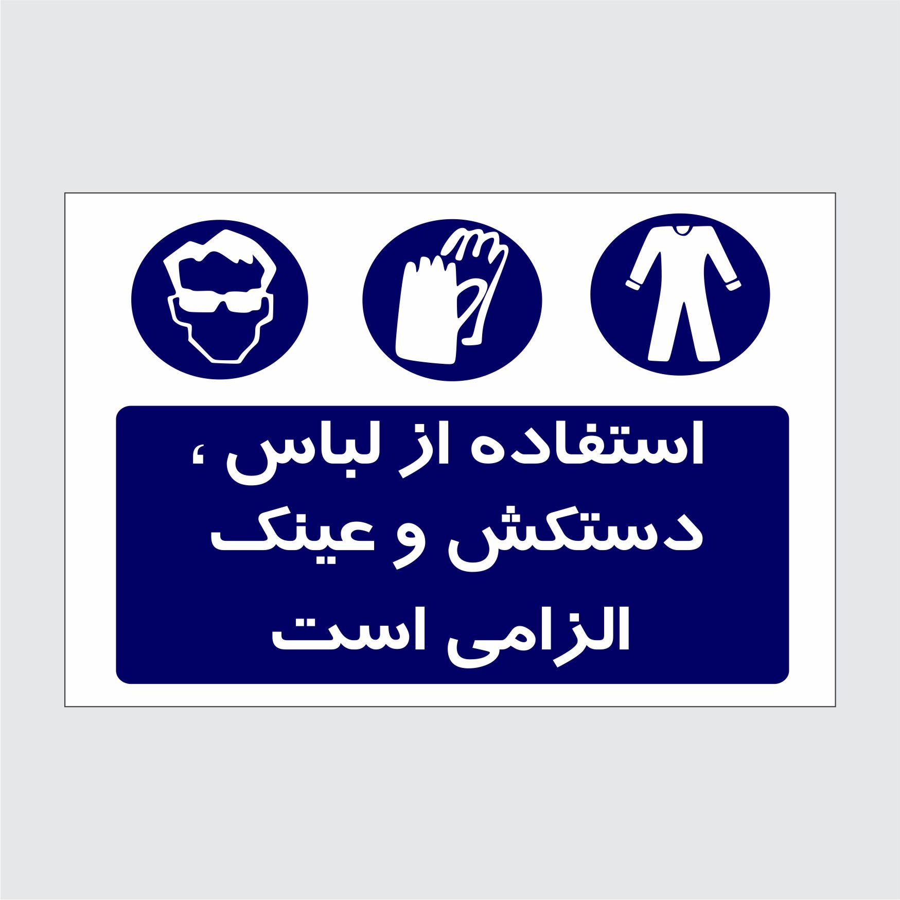 برچسب ایمنی طرح استفاده از لباس دستکش و عینک الزامی است