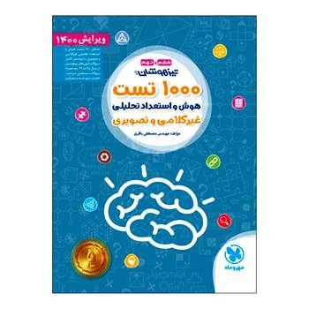 کتاب تیزهوشان 1000 تست هوش و استعداد تحلیلی اثر مصطفی باقری انتشارات مهروماه