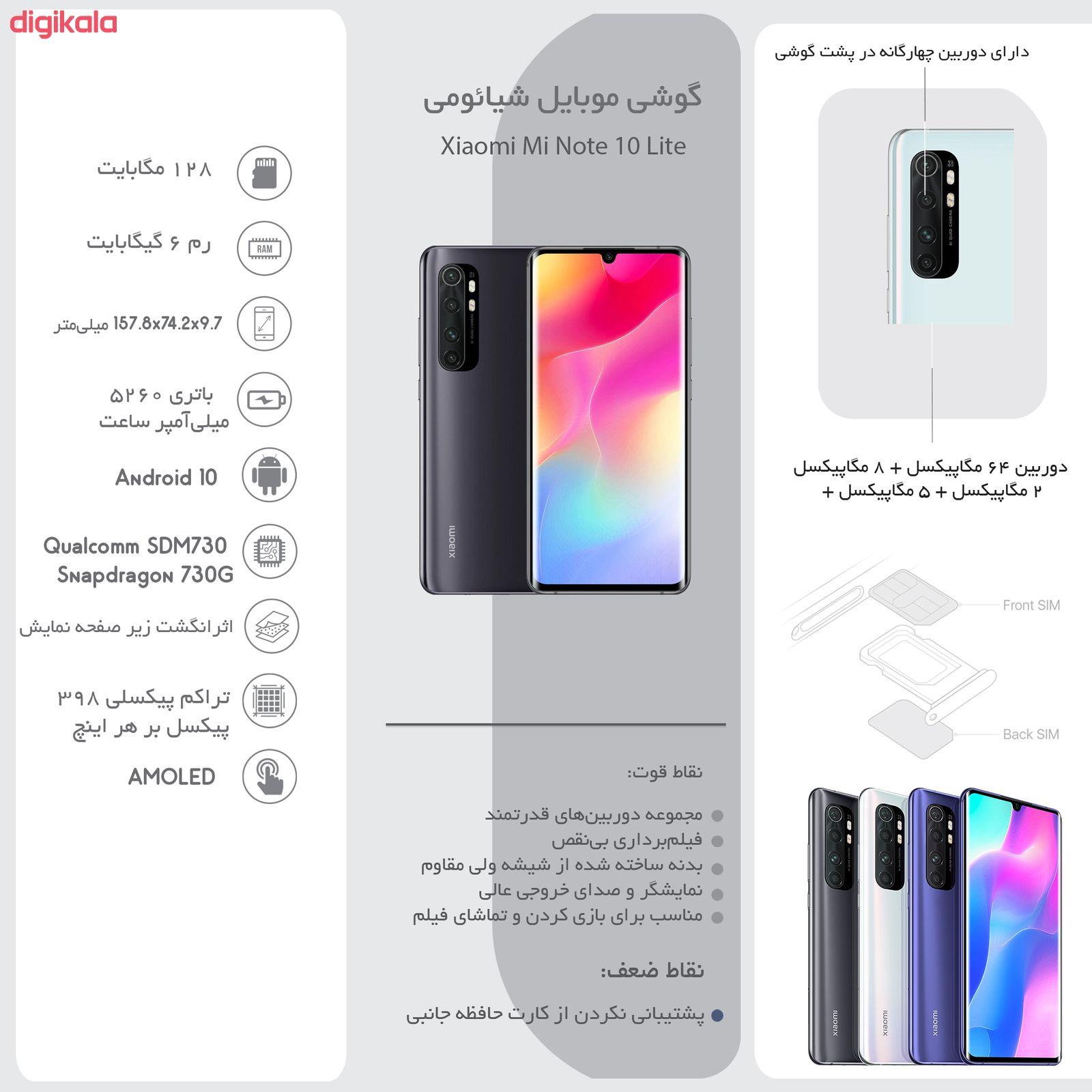 گوشی موبایل شیائومی مدل Mi Note 10 Lite M2002F4LG دو سیم کارت ظرفیت 128 گیگابایت main 1 16