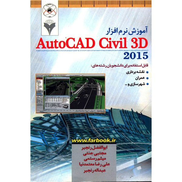 کتاب آموزش نرم افزار AutoCAD Civil 3D اثر ابوالفضل رنجبر