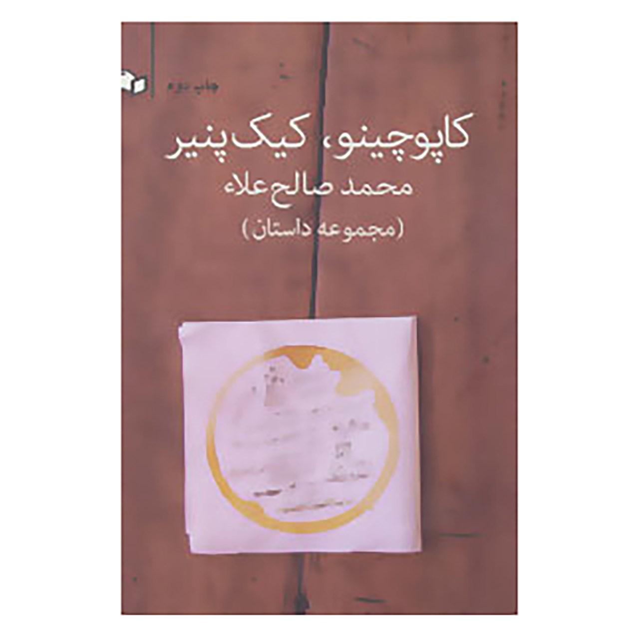 خرید                      کتاب کاپوچینو،کیک پنیر اثر محمد صالح علا