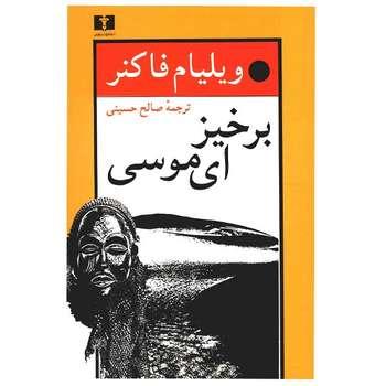 کتاب برخیز ای موسی اثر ویلیام فاکنر