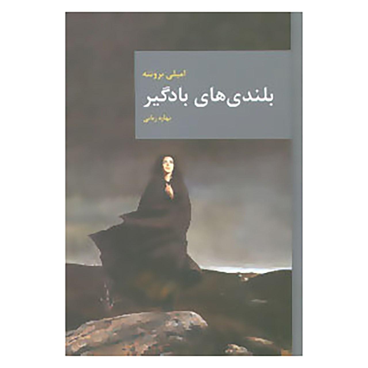 کتاب رمان های بزرگ جهان 7 اثر امیلی برونته