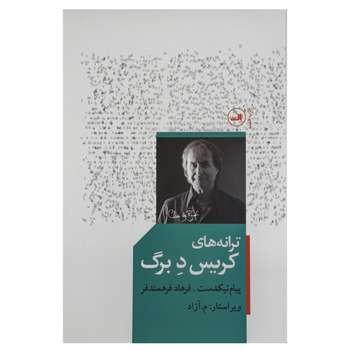 کتاب ترانه های کریس د برگ اثر کریستوفر دیویدسن