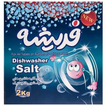 نمک ماشین ظرفشویی فدیشه مقدار 2 کیلوگرمی