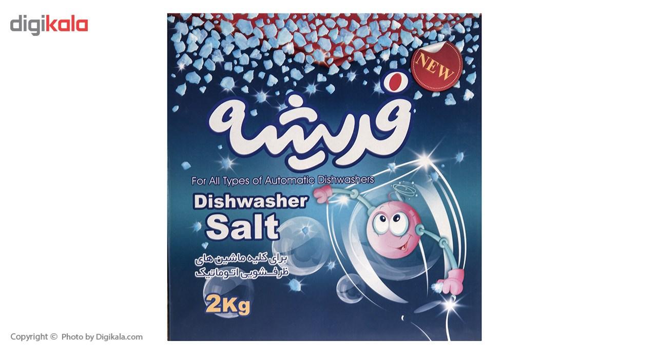 نمک ماشین ظرفشویی فدیشه مقدار 2 کیلوگرمی main 1 1