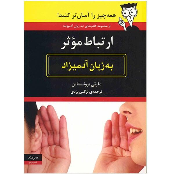 کتاب ارتباط موثر به زبان آدمیزاد اثر مارتی برونستاین