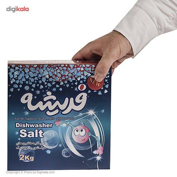 نمک ماشین ظرفشویی فدیشه مقدار 2 کیلوگرمی main 1 3