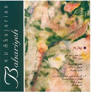 آلبوم موسیقی بهاریه - محمدرضا شجریان