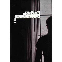 کتاب فلسفه ملال اثر لارس اسونسن