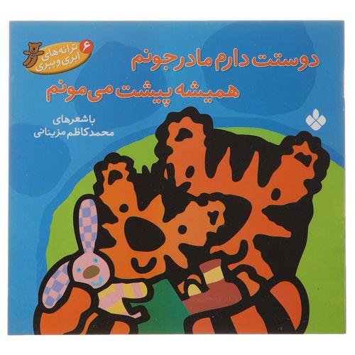 کتاب دوستت دارم مادر جونم اثر محمد کاظم مزینانی