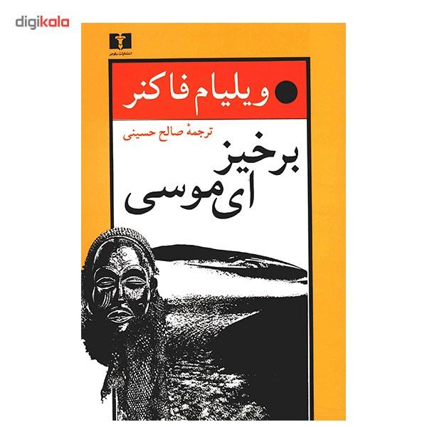 خرید                      کتاب برخیز ای موسی اثر ویلیام فاکنر