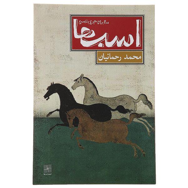 کتاب اسب ها سال 59 هجری شمسی اثر محمد رحمانیان