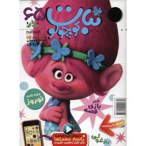 مجله نبات کوچولو - شماره 65
