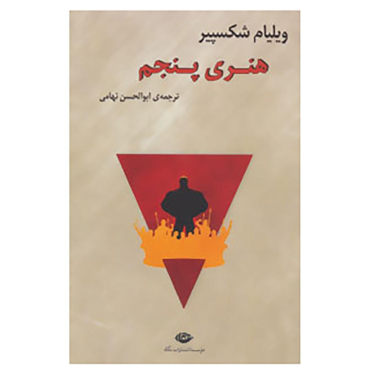 کتاب هنری پنجم اثر ویلیام شکسپیر