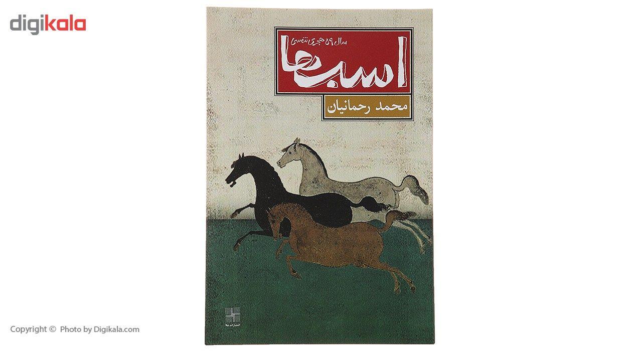 کتاب اسب ها سال 59 هجری شمسی اثر محمد رحمانیان main 1 1