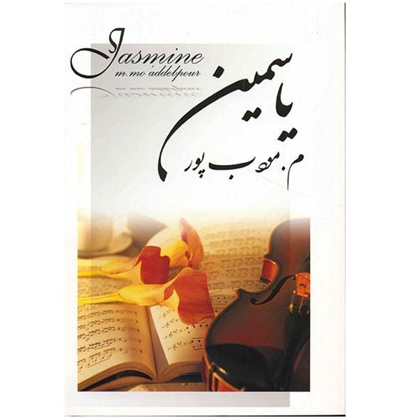 کتاب یاسمین اثر م. مودب پور