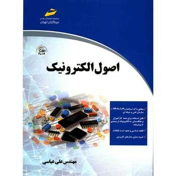 کتاب اصول الکترونیک اثر علی عباسی