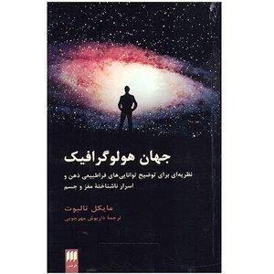 کتاب جهان هولوگرافیک اثر مایکل تالبوت