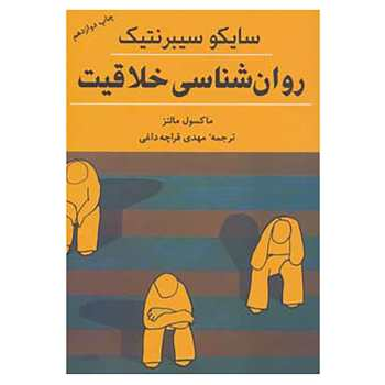 کتاب روان شناسی خلاقیت اثر ماکسول مالتز