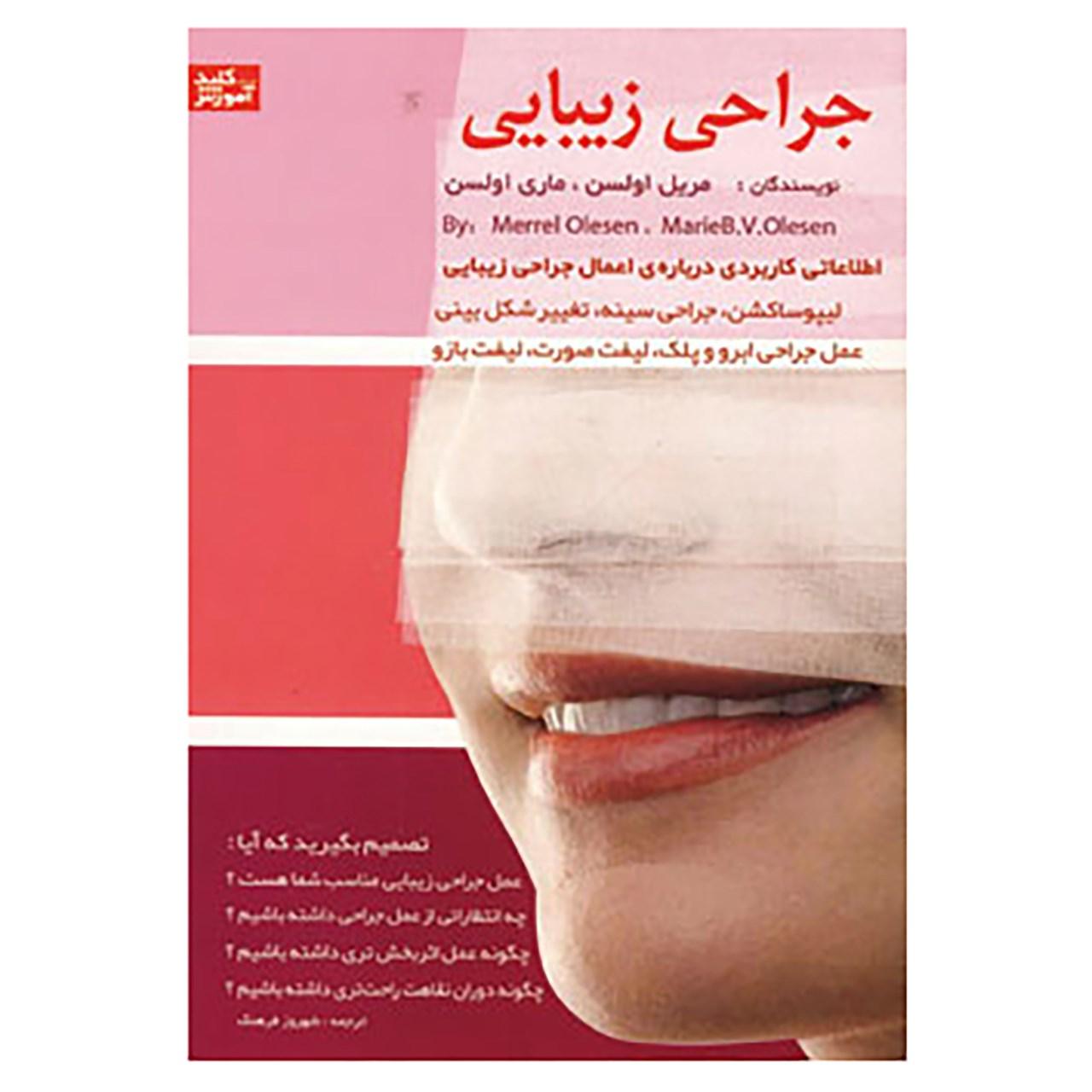 کتاب جراحی زیبایی اثر مریل آر اولسن