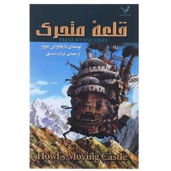 کتاب قلعه متحرک اثر دایانا واین جونز