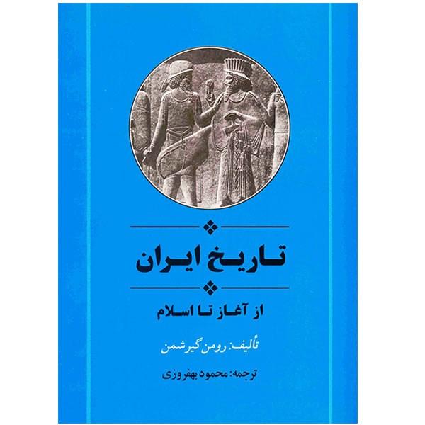 تاریخ ایران از آغاز تا اسلام اثر رومن گیرشمن