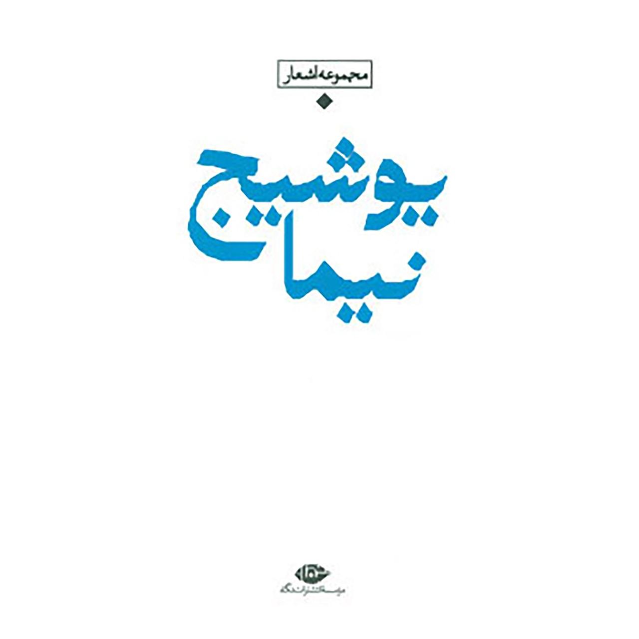 کتاب باران،شعر معاصر ایران اثر نیما یوشیج
