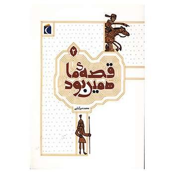 کتاب قصه ی ما همین بود 2 اثر محمد میرکیانی