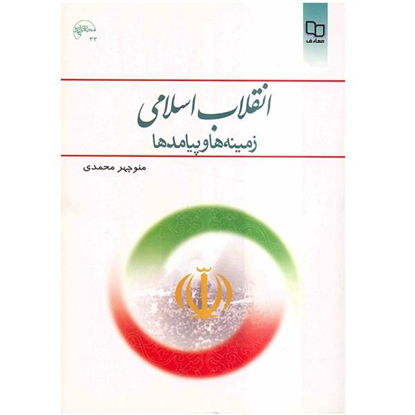 کتاب انقلاب اسلامی زمینه ها و پیامدها اثر منوچهر محمدی