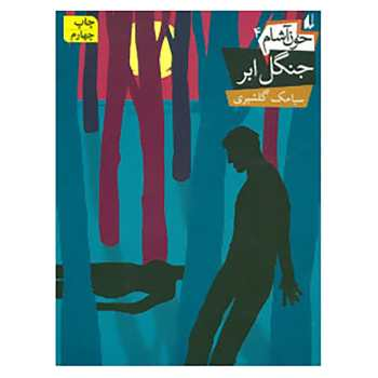 کتاب خون آشام 4 اثر سیامک گلشیری