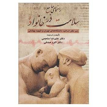کتاب راهنمای جامع سلامت در خانواده اثر علیرضا منجمی،اکرم صدفی