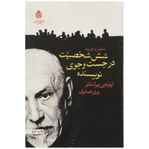 کتاب شش شخصیت در جست و جوی نویسنده اثر لوئیجی پیراندللو