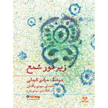 کتاب صوتی زیر نور شمع اثر هوشنگ مرادی کرمانی