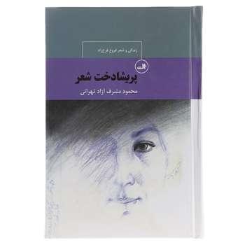 کتاب پریشادخت شعر زندگی و شعر فروغ فرخزاد اثر محمود مشرف آزاد تهرانی