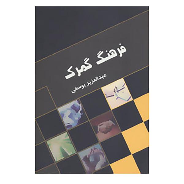 کتاب فرهنگ گمرک اثر عبدالعزیز یوسفی