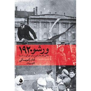 کتاب ورشو 1920 اثر آدام زامویسکی