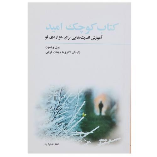 کتاب کوچک امید اثر پاول ویلسون
