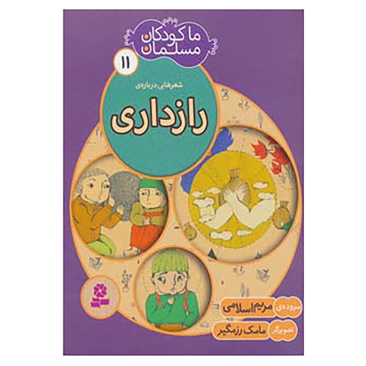 خرید                      کتاب ما کودکان مسلمان11 اثر مریم اسلامی