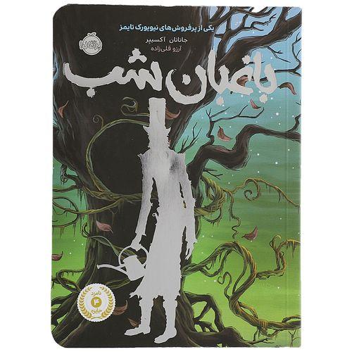 کتاب باغبان شب اثر جاناتان آکسییر