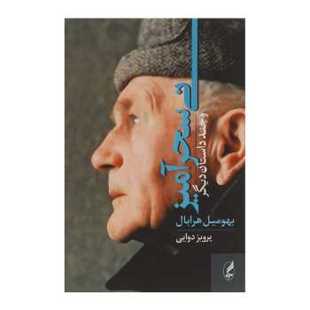 کتاب نی سحرآمیز و چند داستان دیگر اثر بهومیل هرابال