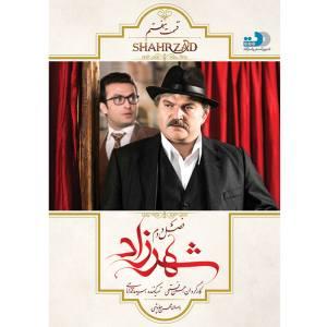 سریال شهرزاد اثر حسن فتحی فصل دوم قسمت هفتم
