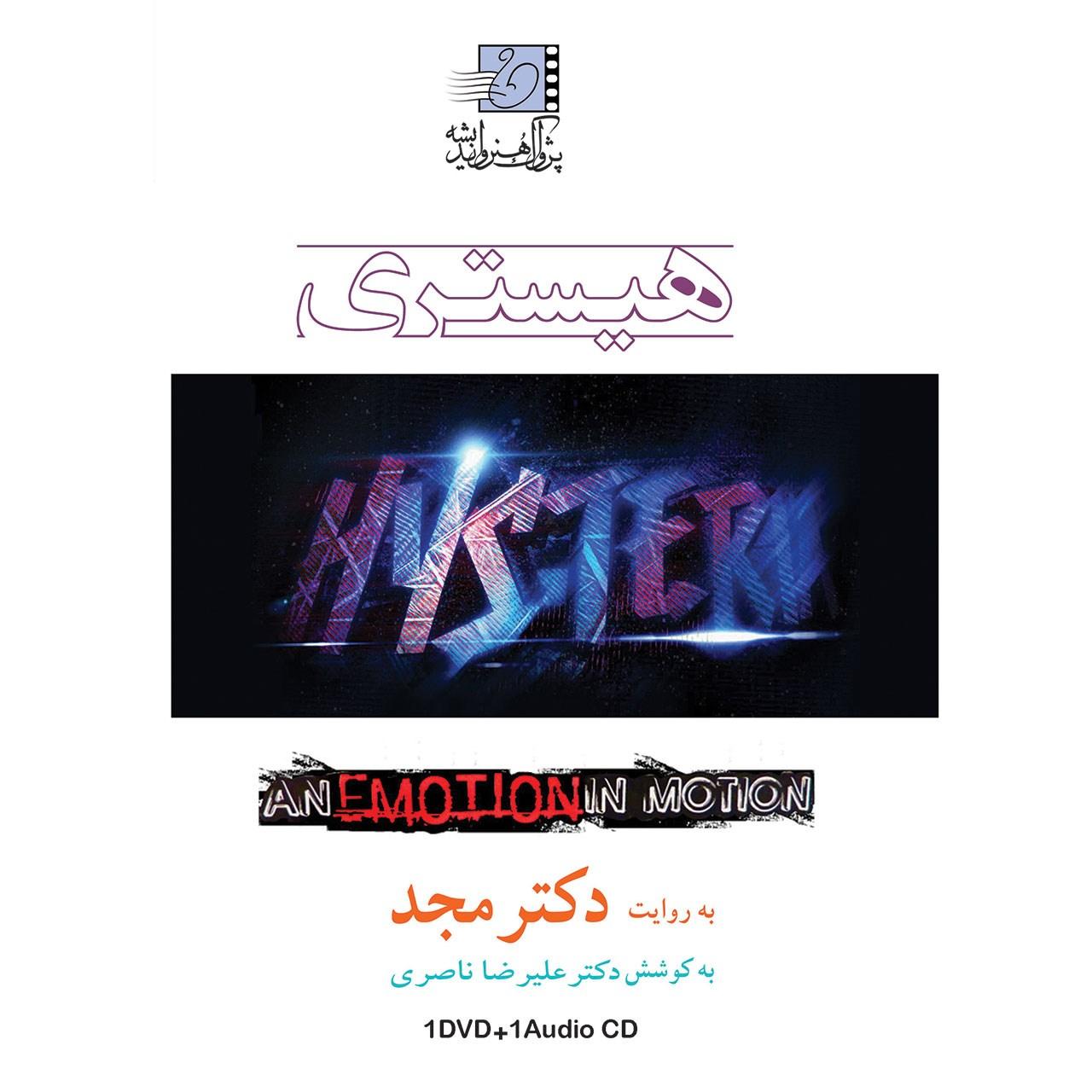 فیلم آموزشی هیستری اثر محمد مجد