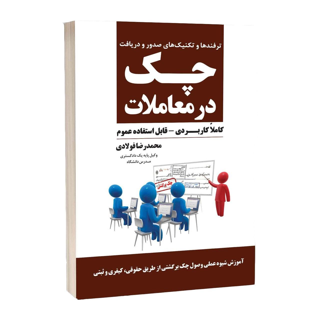 کتاب ترفندها و تکنیک های صدور و دریافت چک در معاملات اثر محمدرضا فولادی