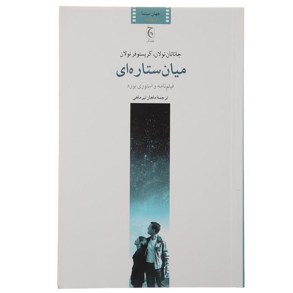 کتاب میان ستاره ای اثر جاناتان نولان